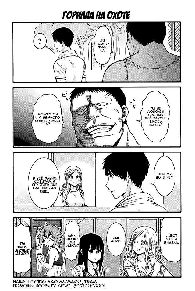 Манга Томо-тян – девушка! - Глава 391 Страница 1