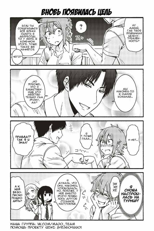 Манга Томо-тян – девушка! - Глава 375 Страница 1