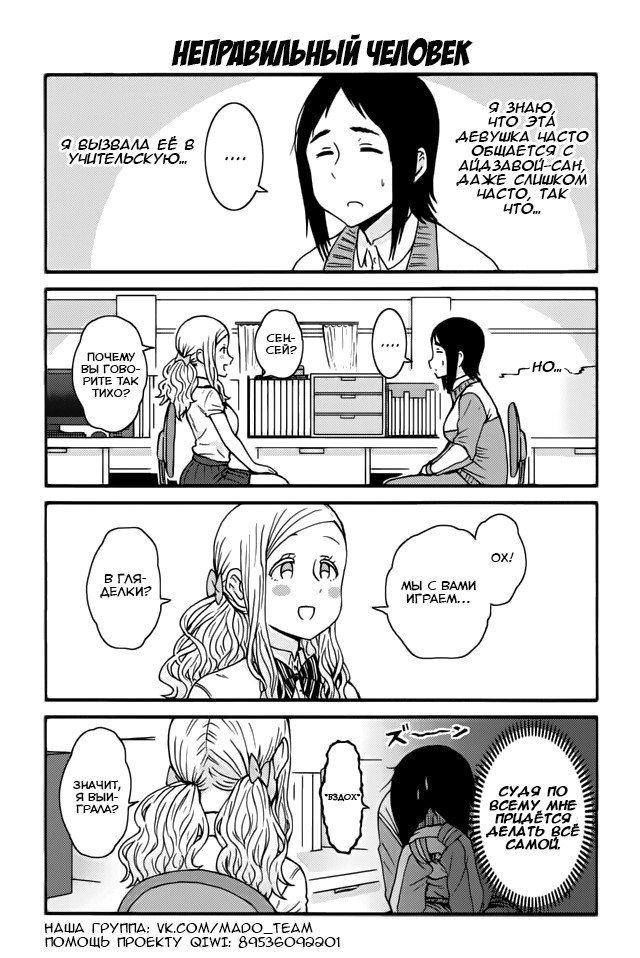 Манга Томо-тян – девушка! - Глава 368 Страница 1