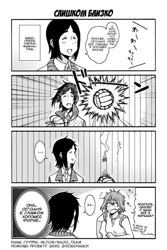 Манга Томо-тян – девушка! - Глава 365 Страница 1