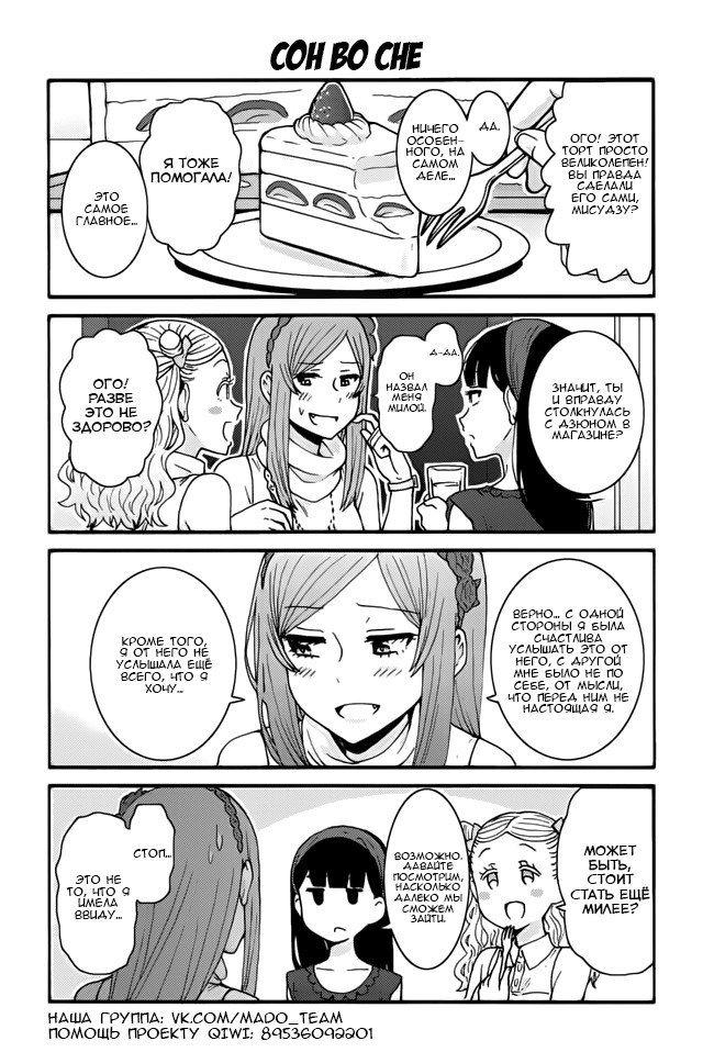 Манга Томо-тян – девушка! - Глава 358 Страница 1