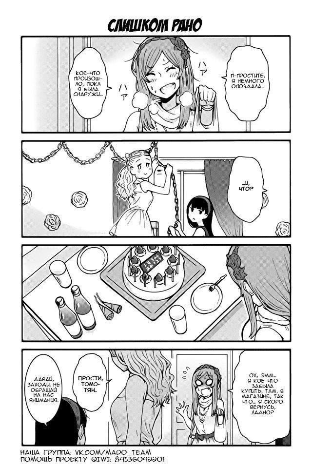 Манга Томо-тян – девушка! - Глава 357 Страница 1