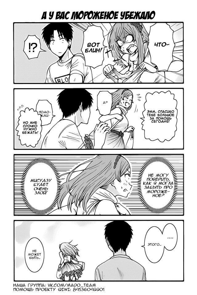 Манга Томо-тян – девушка! - Глава 356 Страница 1