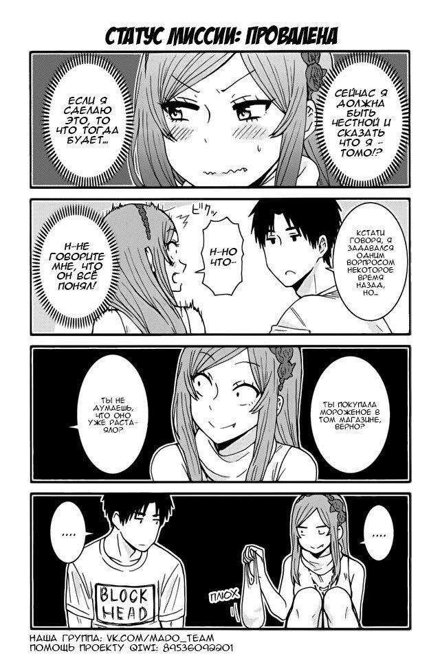 Манга Томо-тян – девушка! - Глава 355 Страница 1