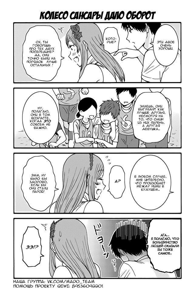 Манга Томо-тян – девушка! - Глава 353 Страница 1