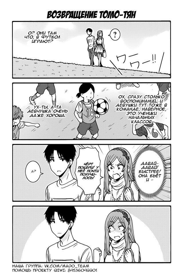 Манга Томо-тян – девушка! - Глава 351 Страница 1