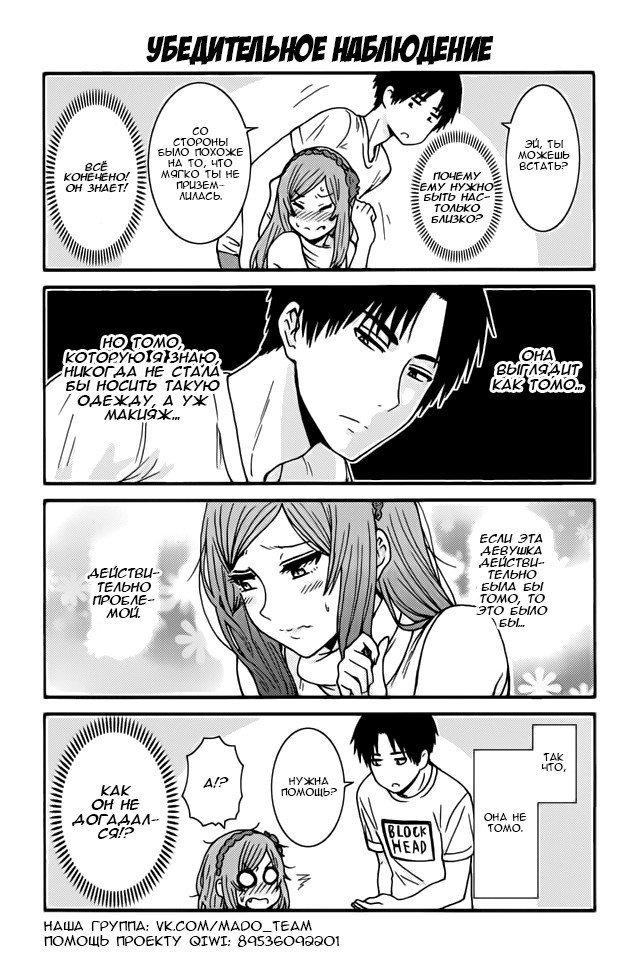 Манга Томо-тян – девушка! - Глава 346 Страница 1