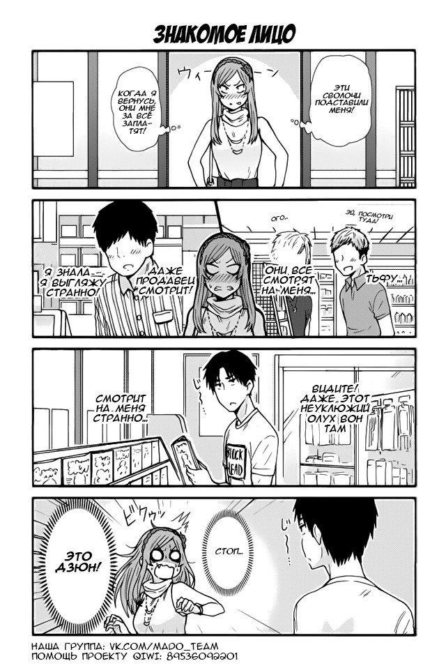 Манга Томо-тян – девушка! - Глава 343 Страница 1