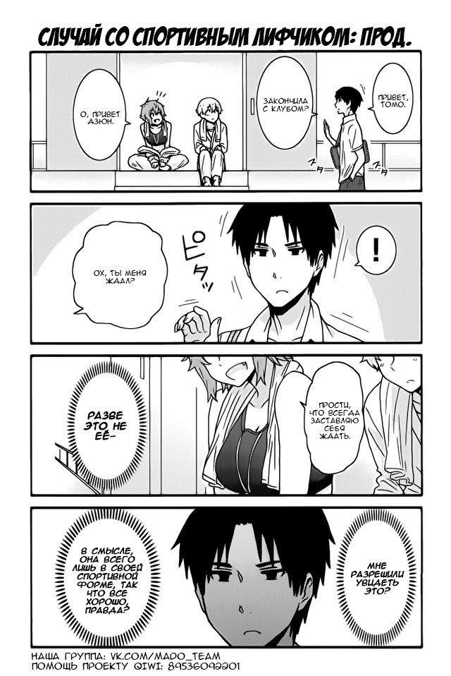 Манга Томо-тян – девушка! - Глава 324 Страница 1