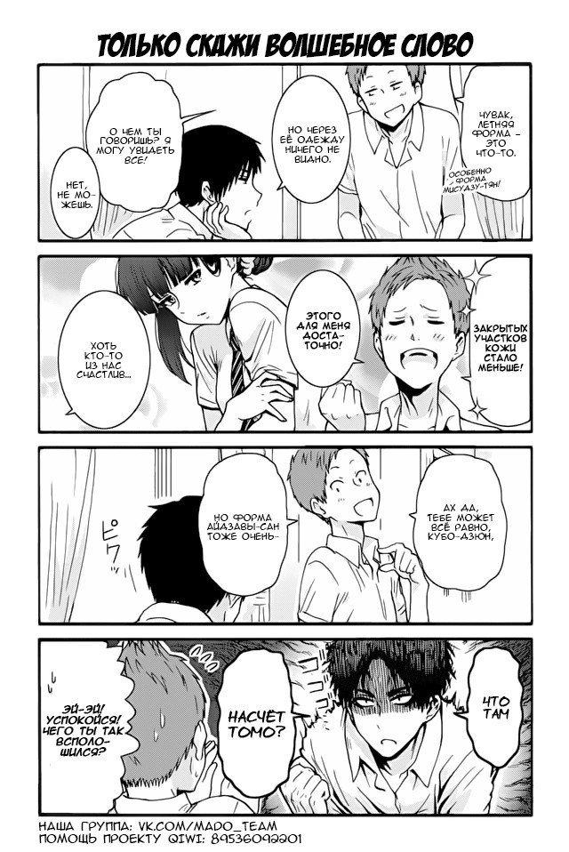 Манга Томо-тян – девушка! - Глава 322 Страница 1
