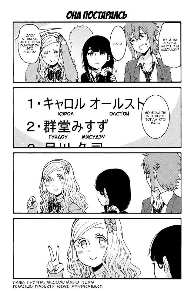 Манга Томо-тян – девушка! - Глава 314 Страница 1