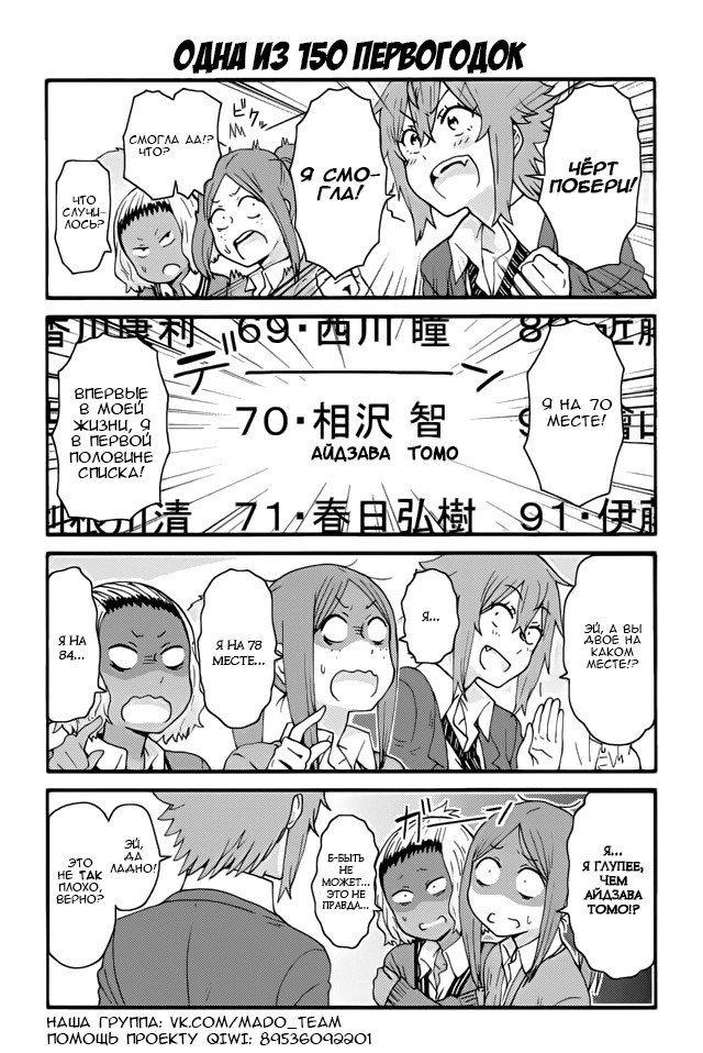 Манга Томо-тян – девушка! - Глава 312 Страница 1