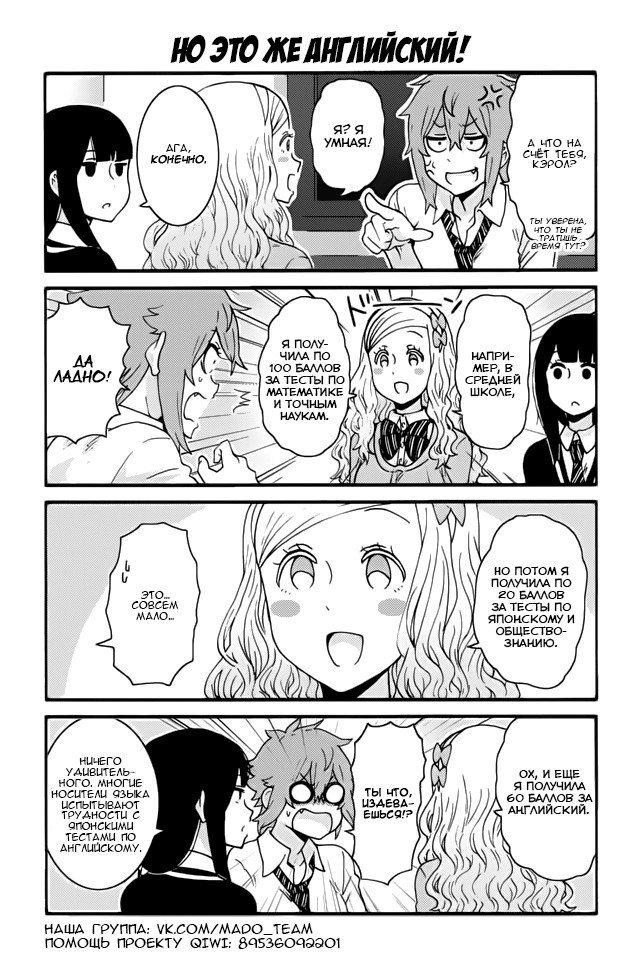 Манга Томо-тян – девушка! - Глава 304 Страница 1