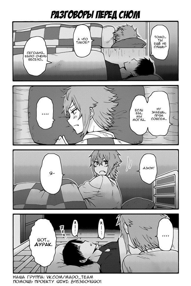 Манга Томо-тян – девушка! - Глава 283 Страница 1