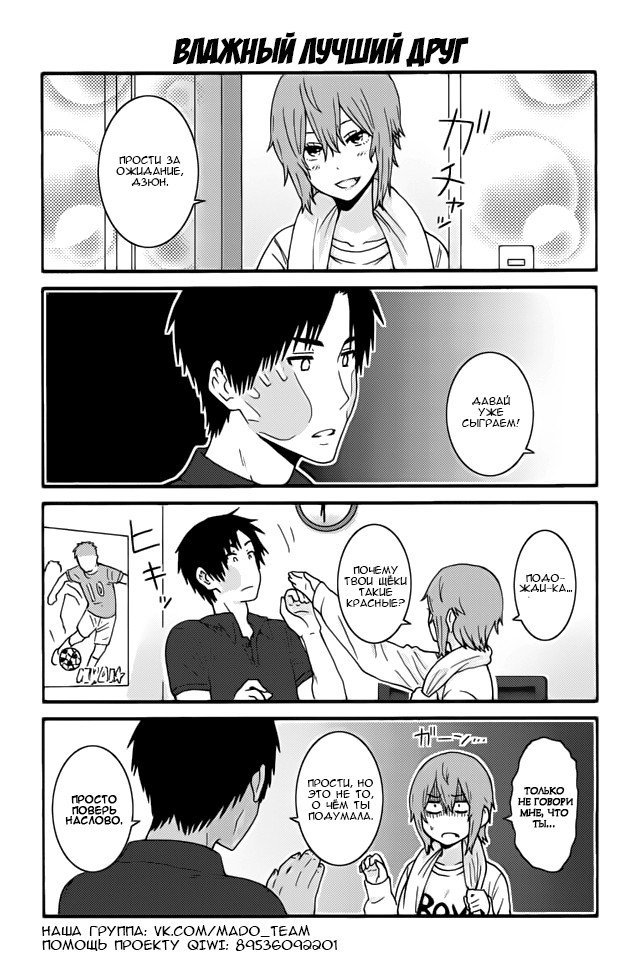 Манга Томо-тян – девушка! - Глава 276 Страница 1