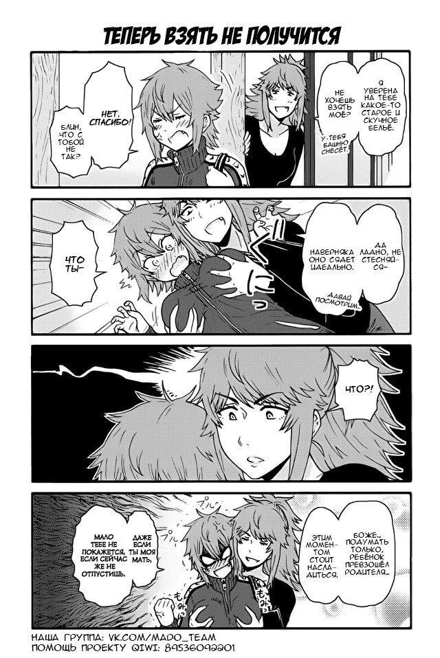 Манга Томо-тян – девушка! - Глава 268 Страница 1