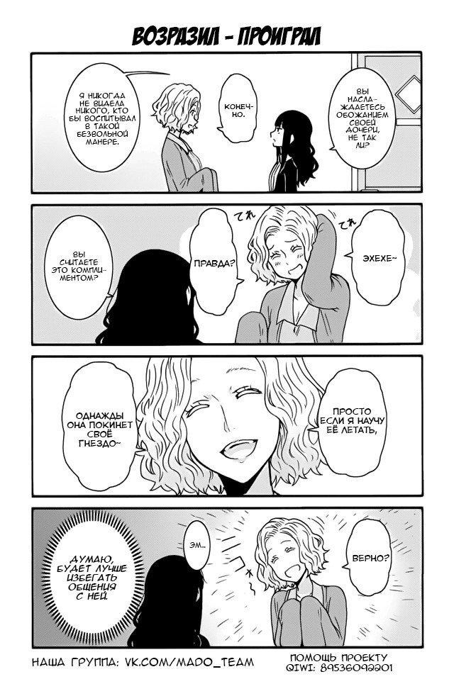 Манга Томо-тян – девушка! - Глава 252 Страница 1