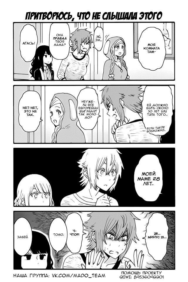 Манга Томо-тян – девушка! - Глава 246 Страница 1