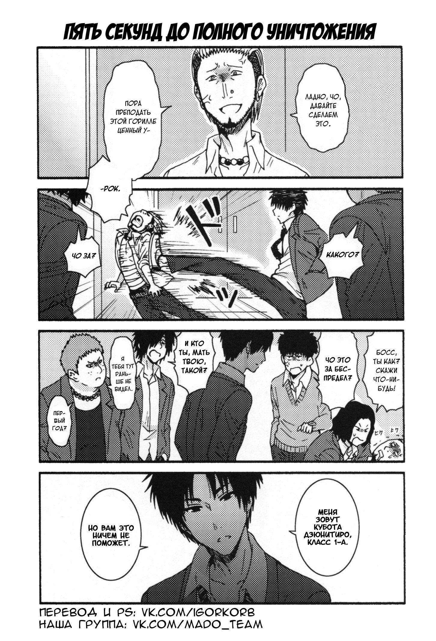 Манга Томо-тян – девушка! - Глава 235 Страница 1