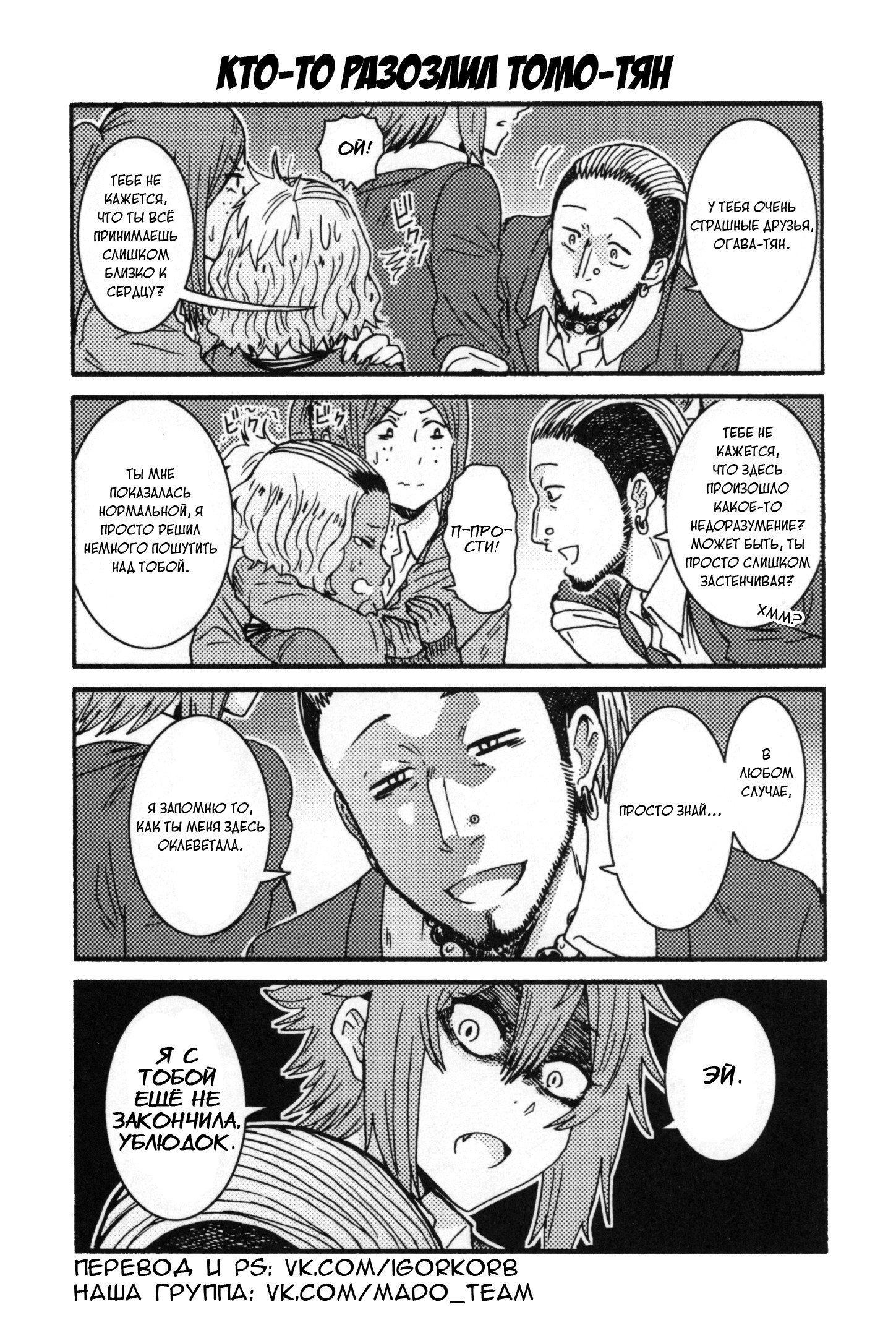 Манга Томо-тян – девушка! - Глава 231 Страница 1