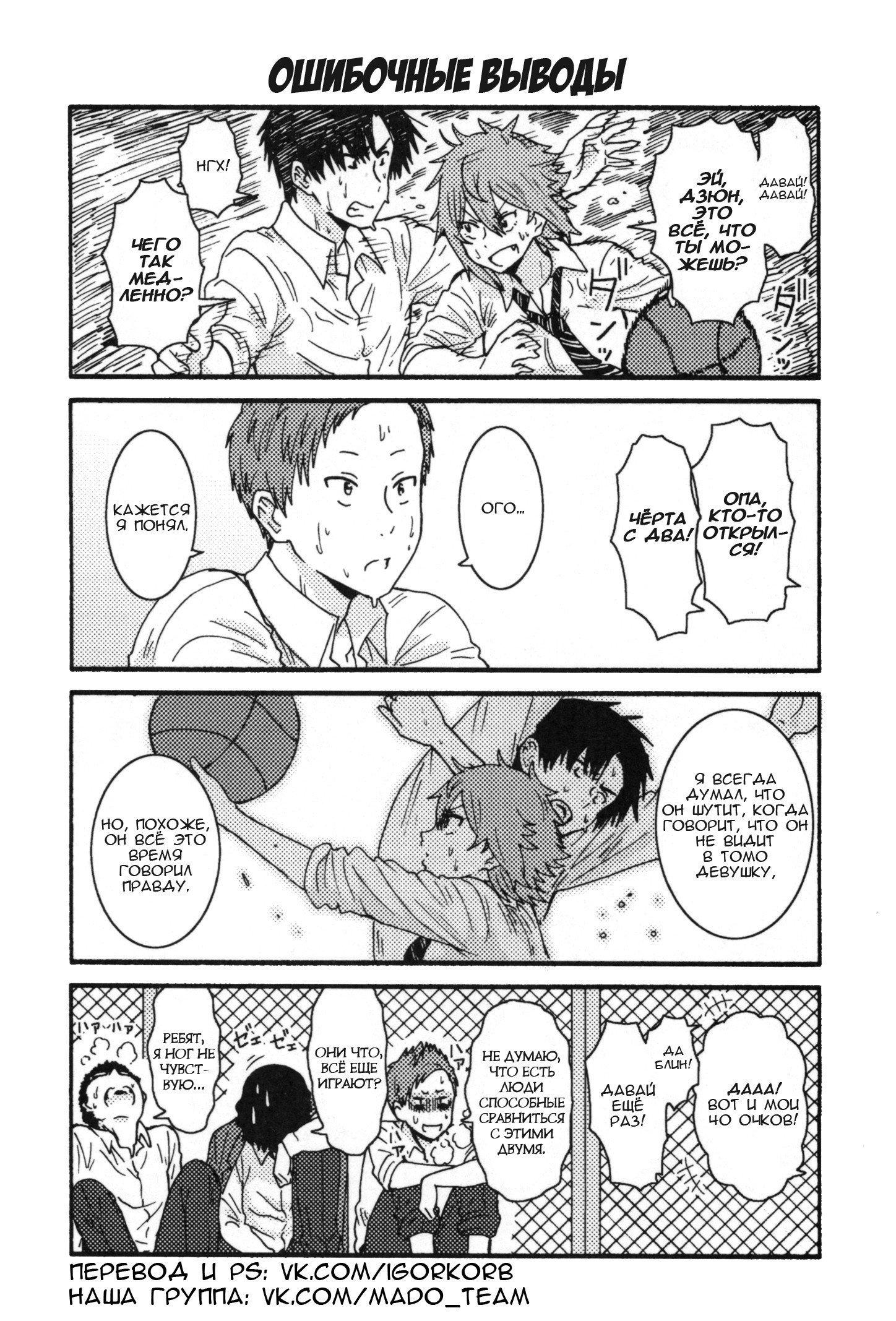 Манга Томо-тян – девушка! - Глава 227 Страница 1