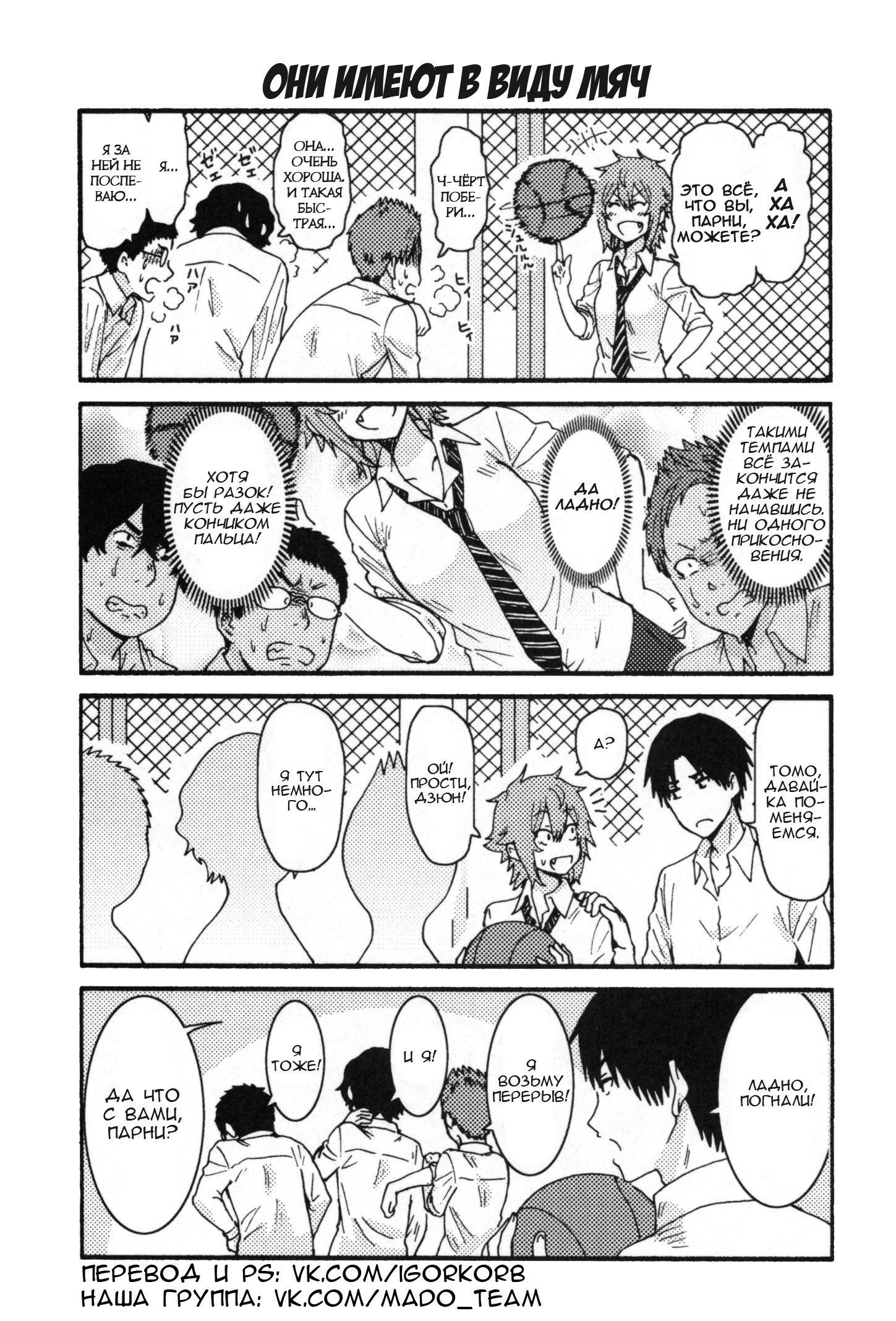Манга Томо-тян – девушка! - Глава 226 Страница 1