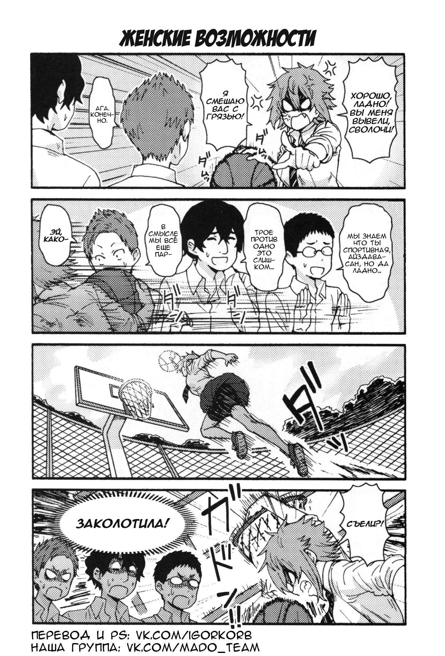 Манга Томо-тян – девушка! - Глава 225 Страница 1