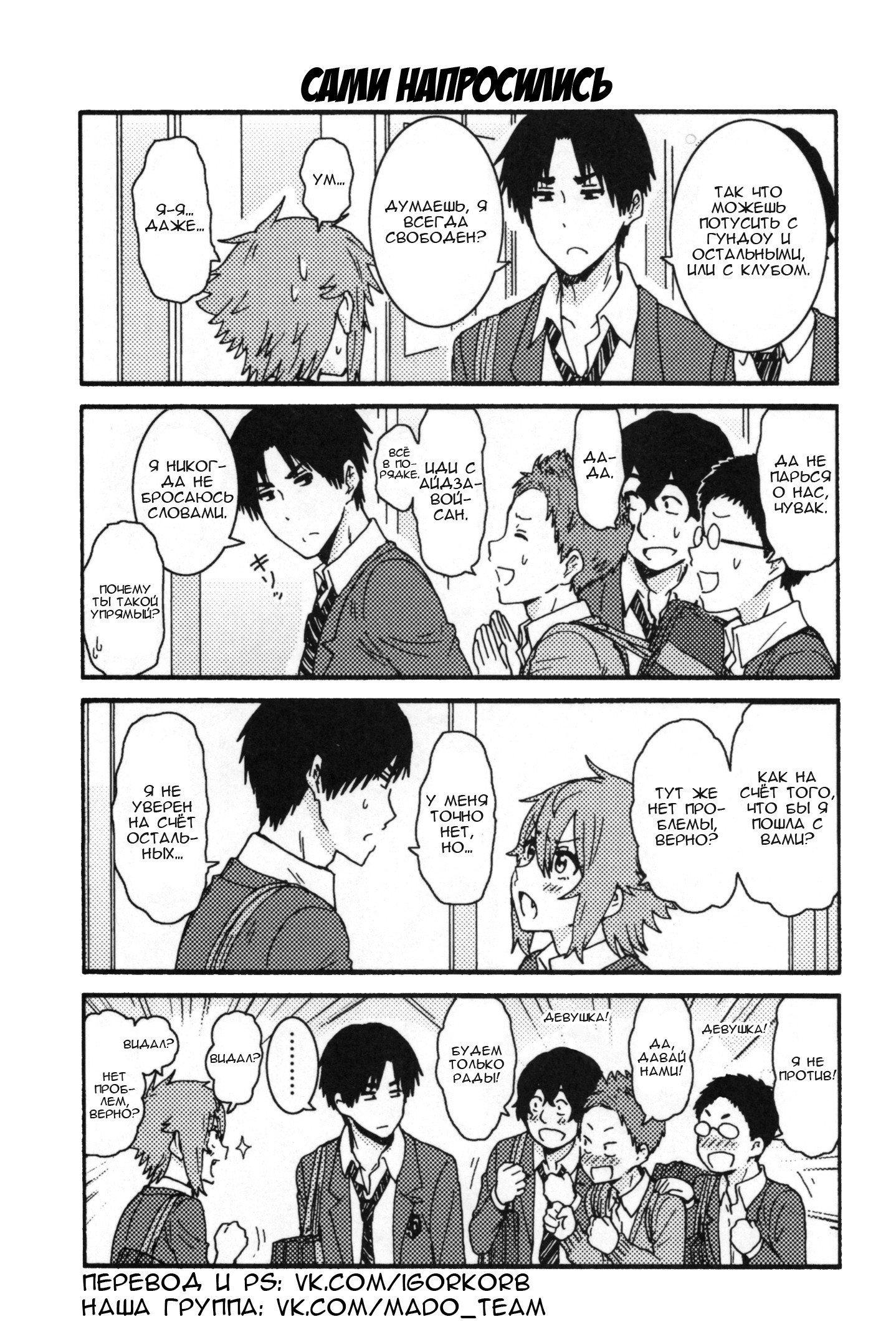 Манга Томо-тян – девушка! - Глава 222 Страница 1