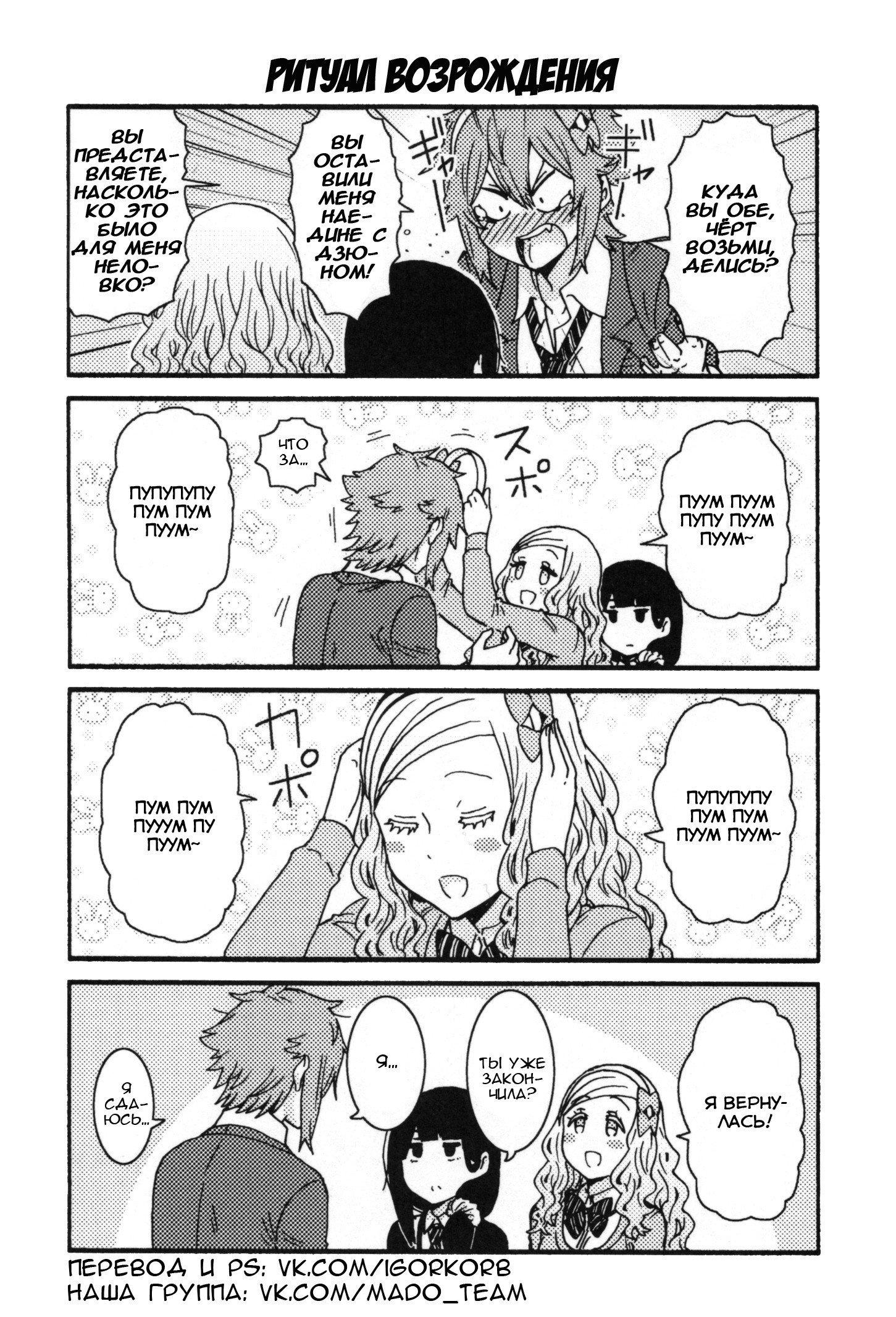 Манга Томо-тян – девушка! - Глава 220 Страница 1