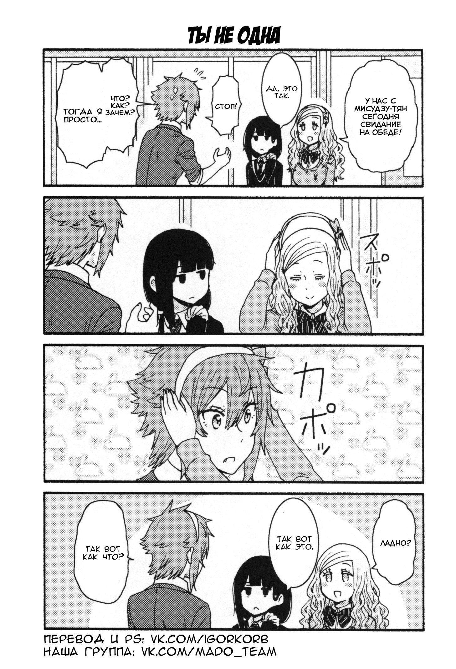 Манга Томо-тян – девушка! - Глава 213 Страница 1