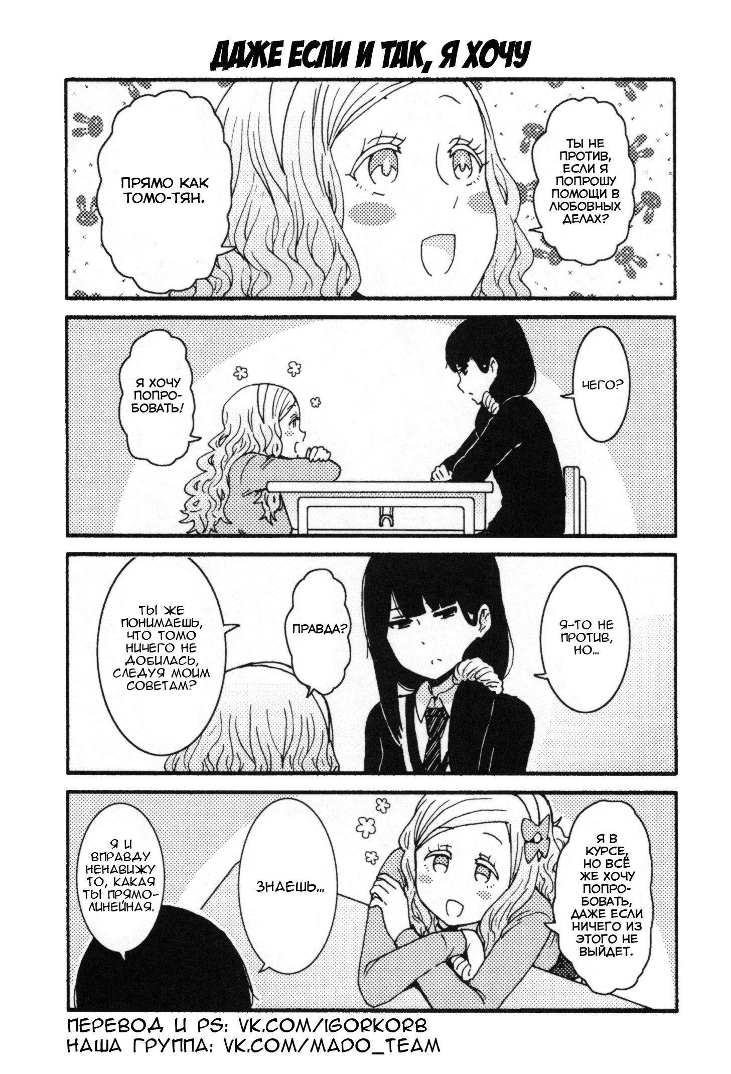 Манга Томо-тян – девушка! - Глава 211 Страница 1