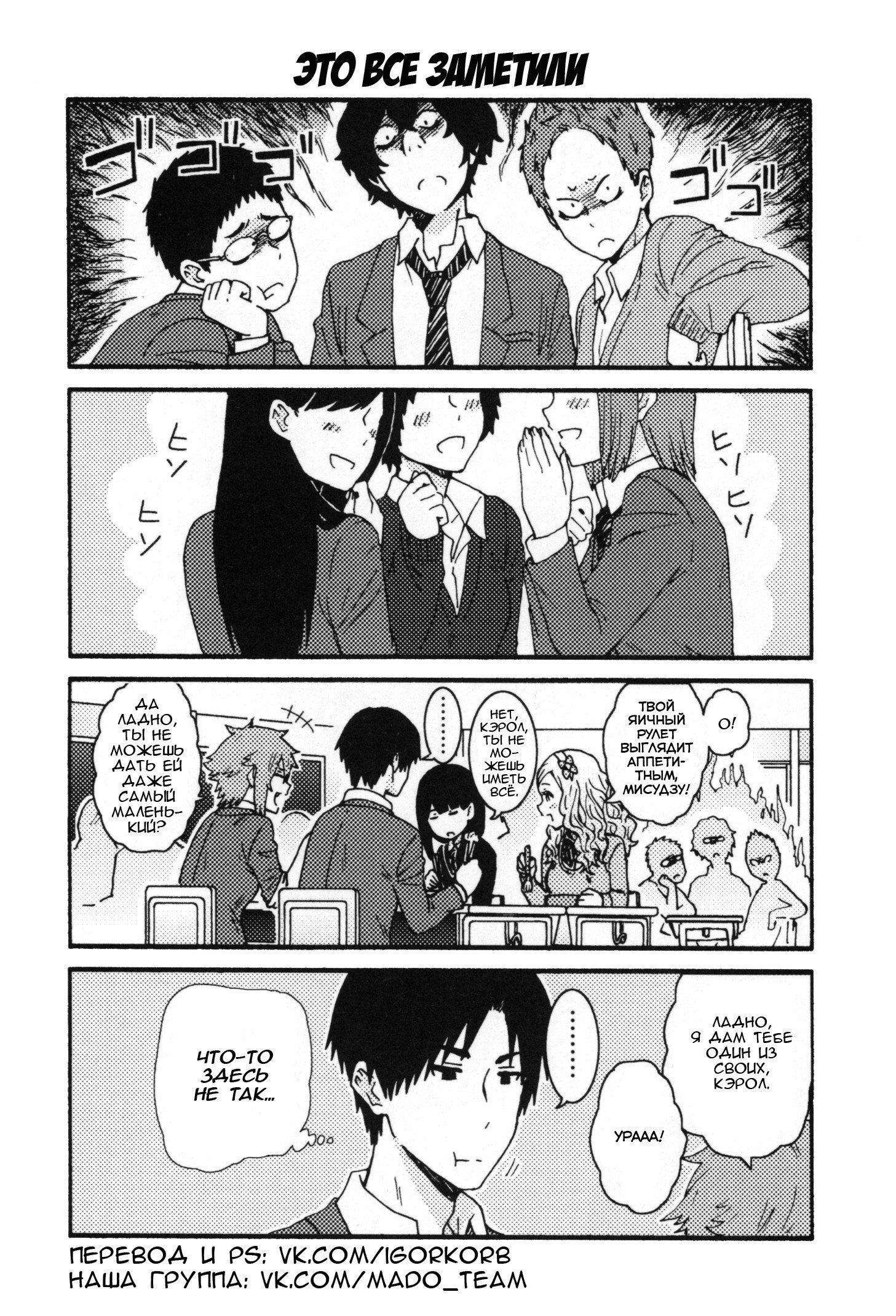 Манга Томо-тян – девушка! - Глава 210 Страница 1