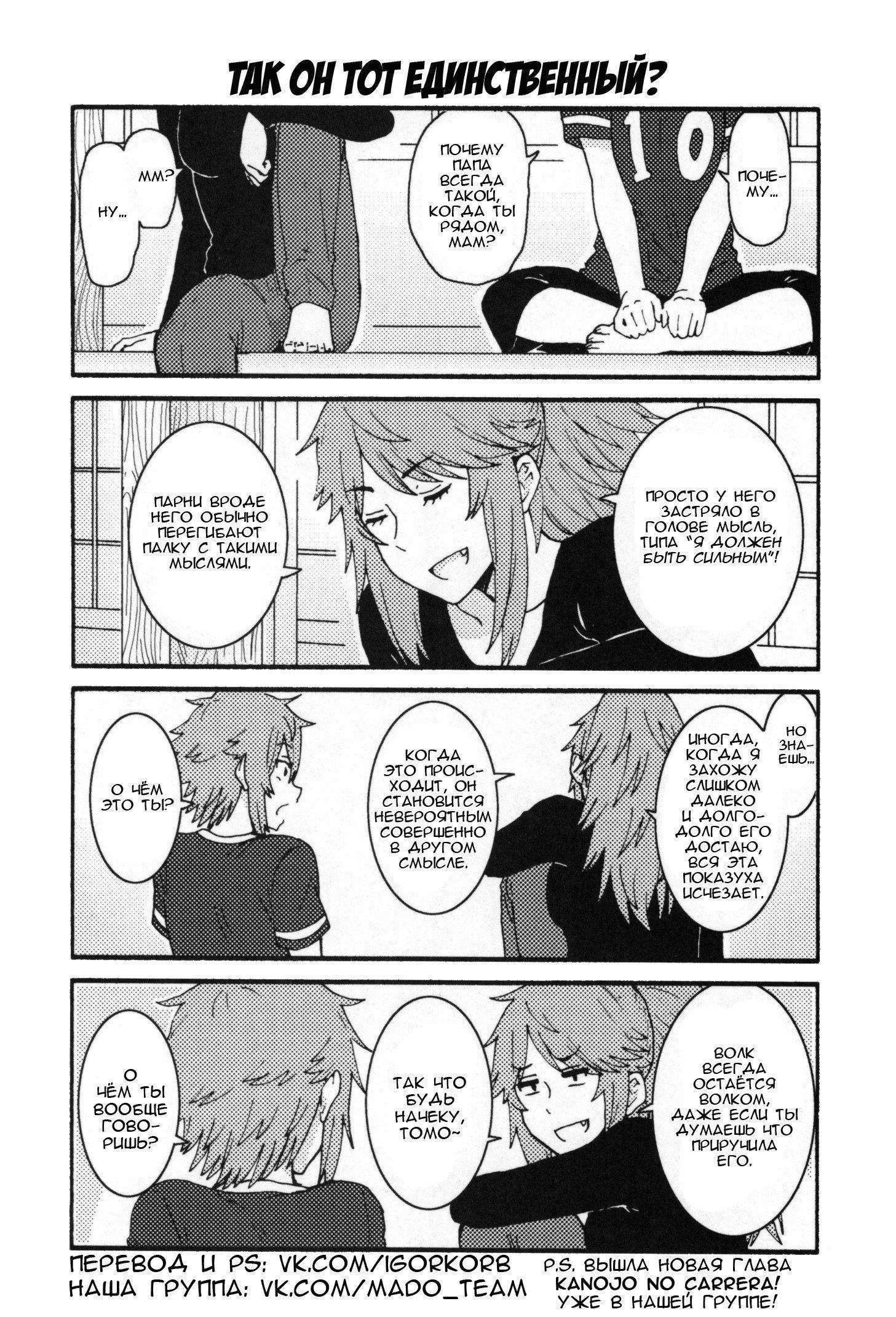 Манга Томо-тян – девушка! - Глава 209 Страница 1