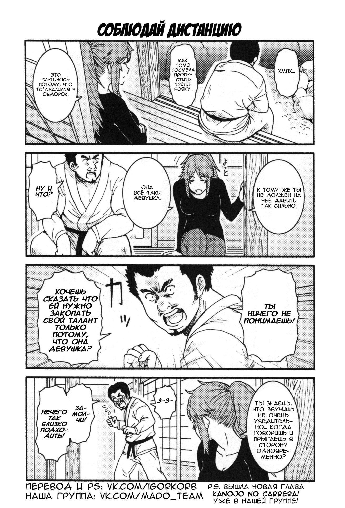 Манга Томо-тян – девушка! - Глава 207 Страница 1