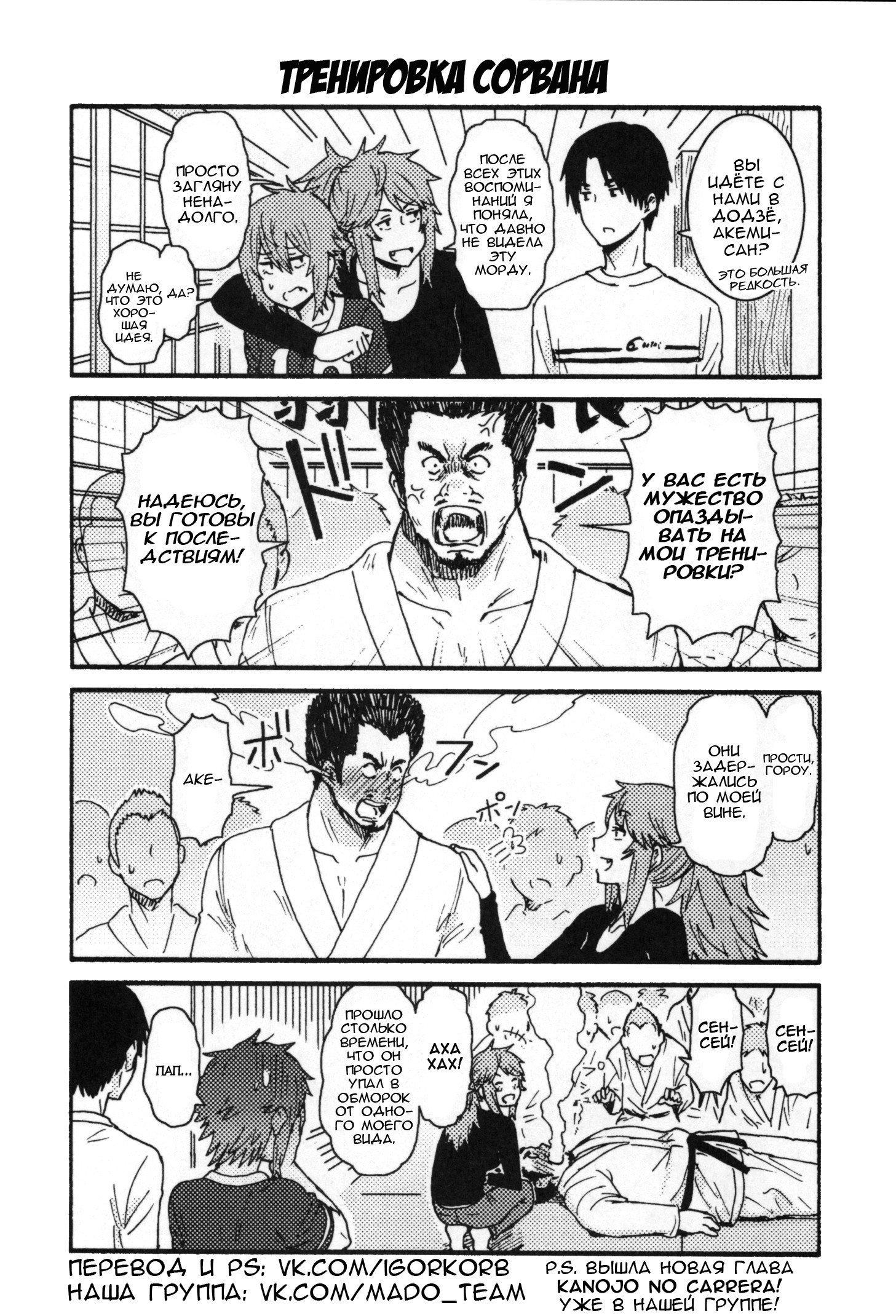Манга Томо-тян – девушка! - Глава 205 Страница 1