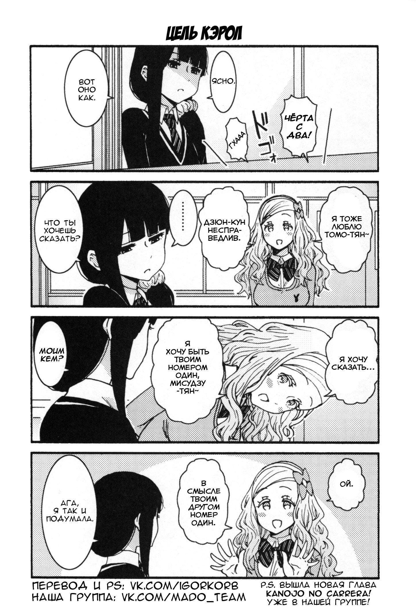 Манга Томо-тян – девушка! - Глава 198 Страница 1