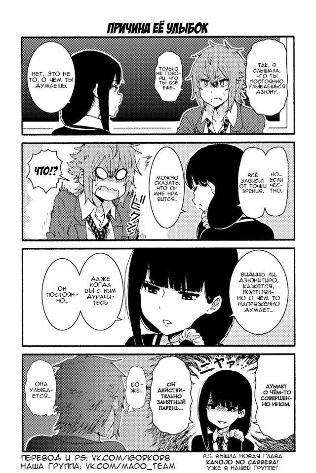 Манга Томо-тян – девушка! - Глава 180 Страница 1