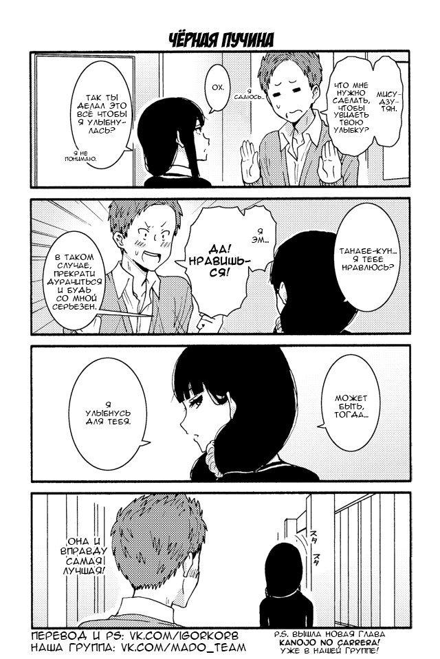 Манга Томо-тян – девушка! - Глава 179 Страница 1