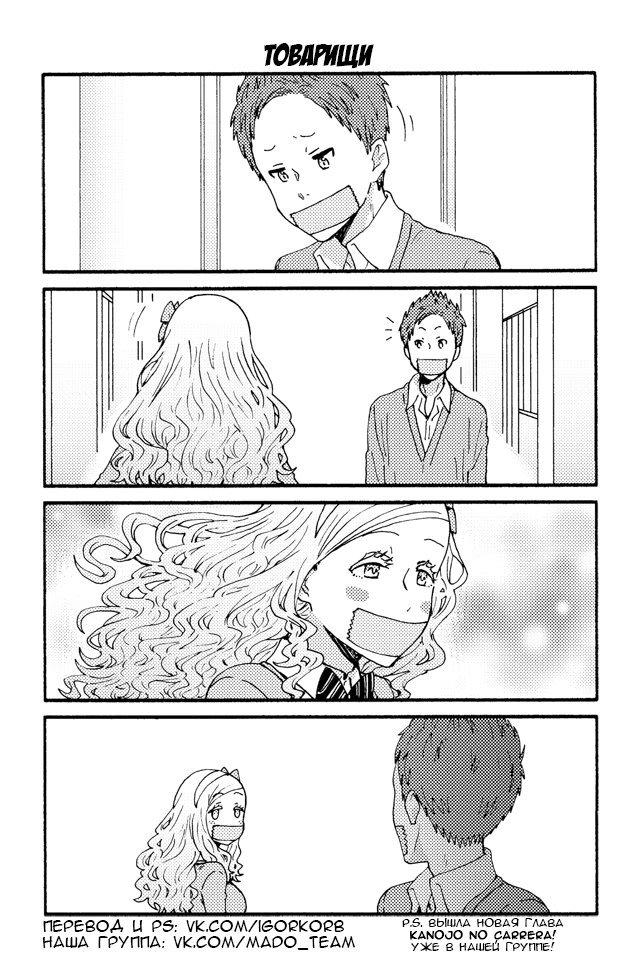 Манга Томо-тян – девушка! - Глава 177 Страница 1