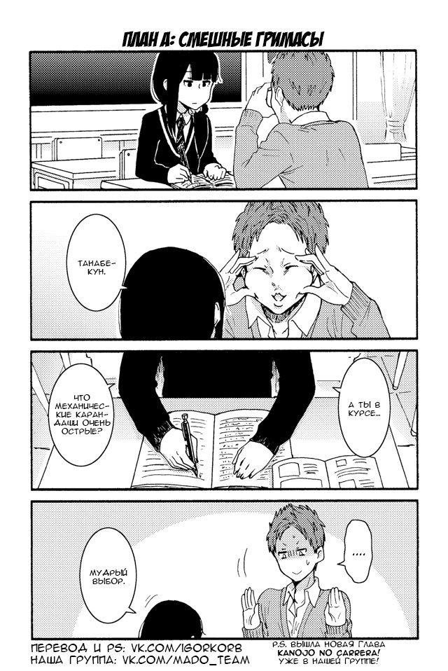Манга Томо-тян – девушка! - Глава 175 Страница 1