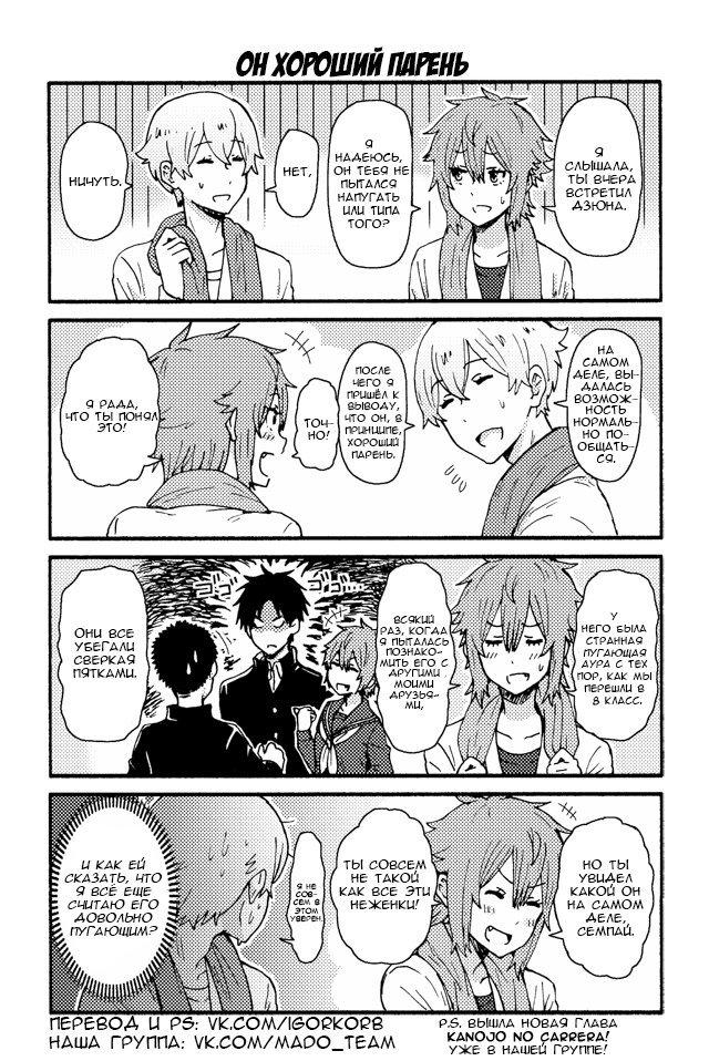 Манга Томо-тян – девушка! - Глава 170 Страница 1