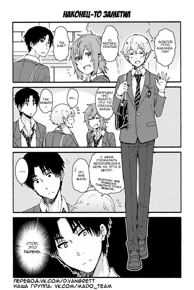 Манга Томо-тян – девушка! - Глава 157 Страница 1