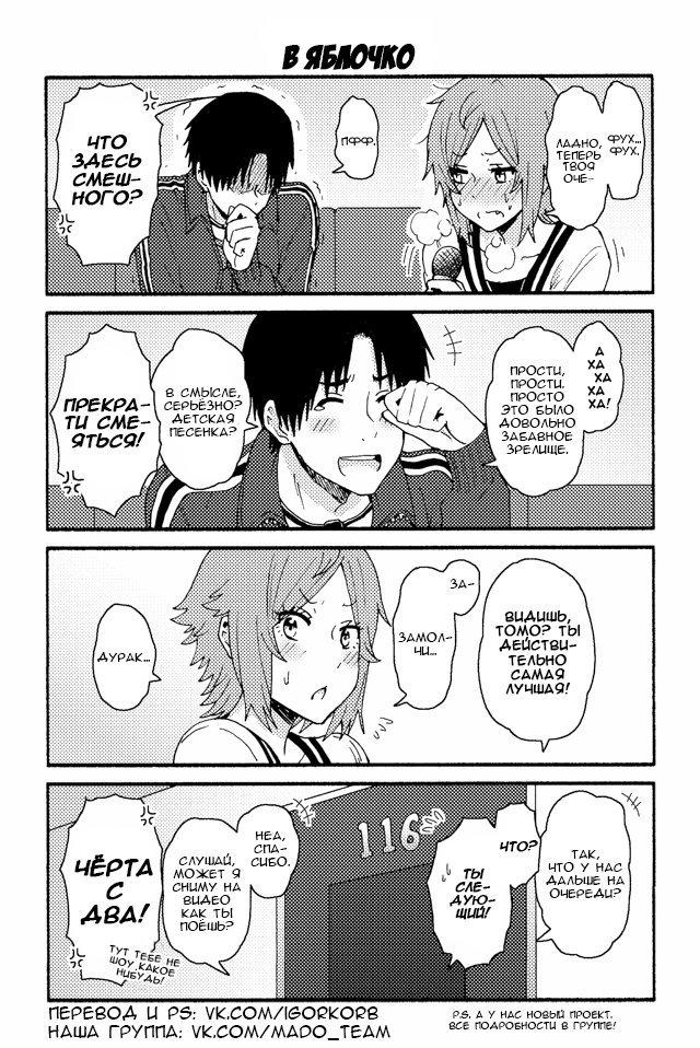 Манга Томо-тян – девушка! - Глава 154 Страница 1