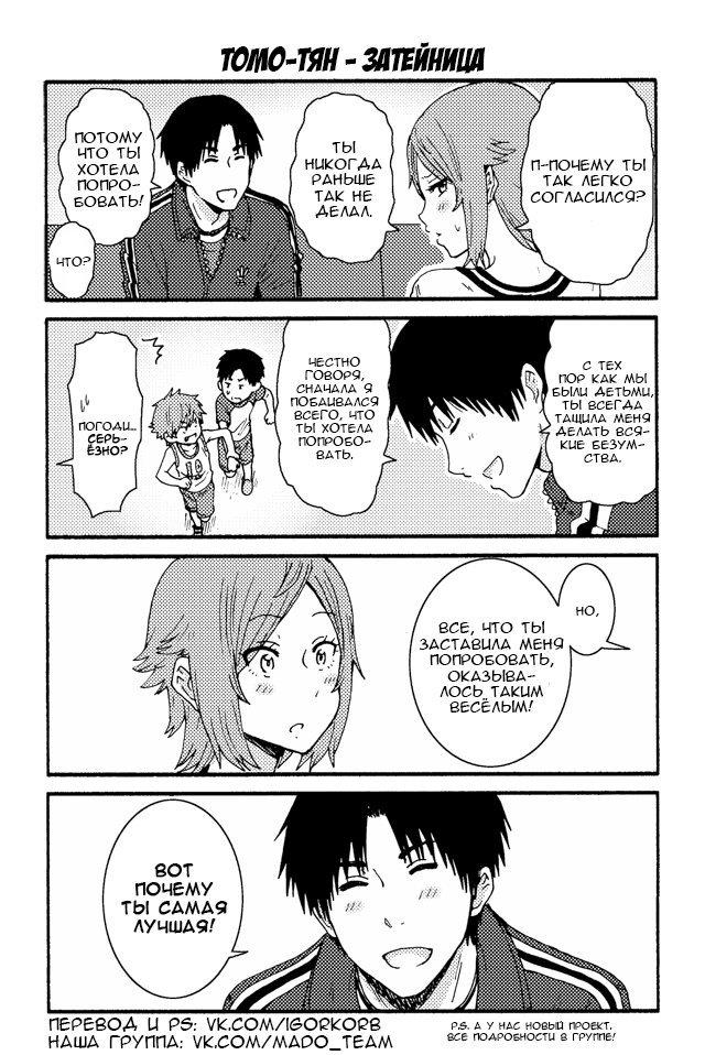Манга Томо-тян – девушка! - Глава 152 Страница 1