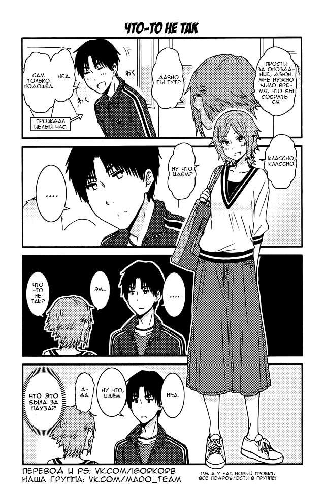 Манга Томо-тян – девушка! - Глава 146 Страница 1