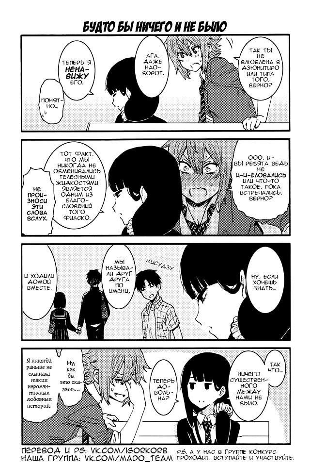 Манга Томо-тян – девушка! - Глава 129 Страница 1