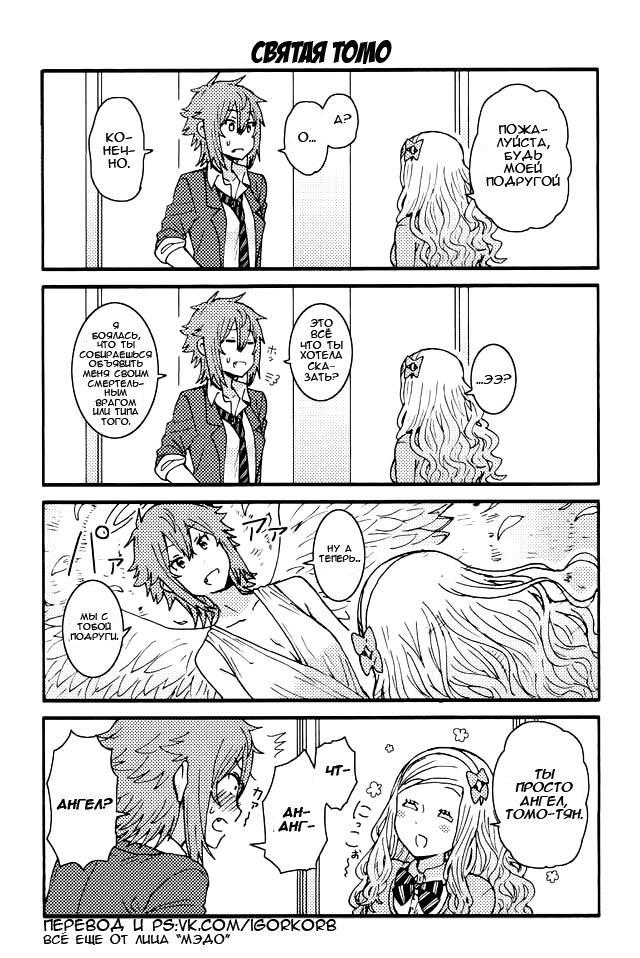 Манга Томо-тян – девушка! - Глава 115 Страница 1