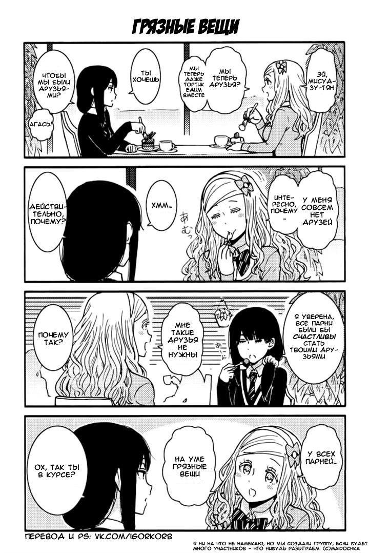 Манга Томо-тян – девушка! - Глава 112 Страница 1