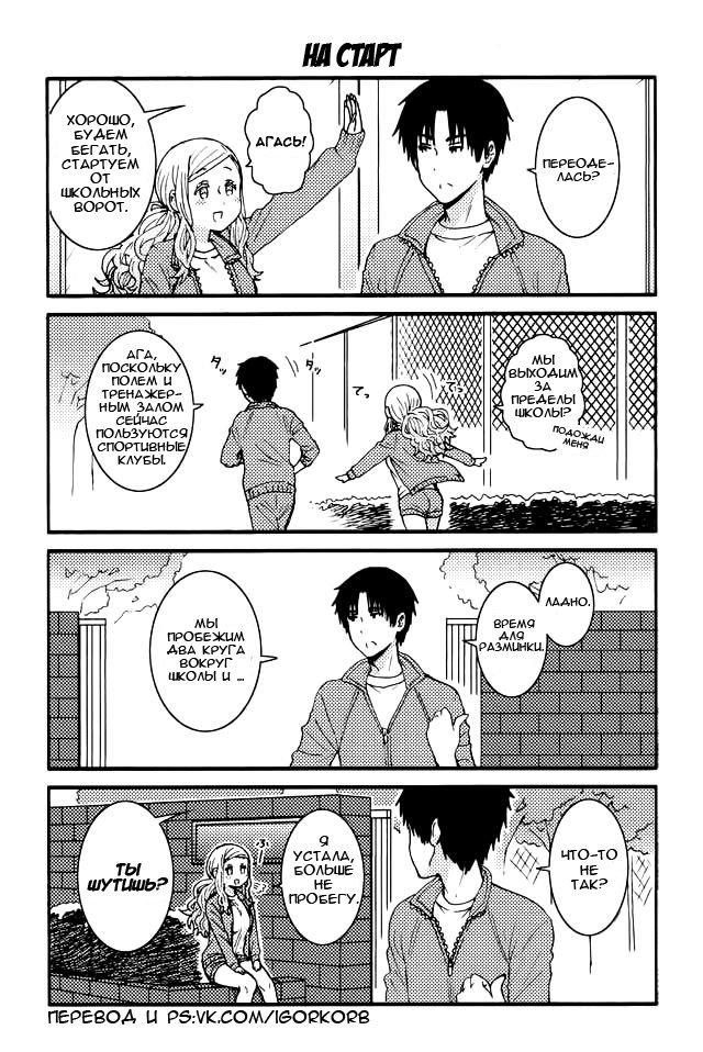 Манга Томо-тян – девушка! - Глава 104 Страница 1