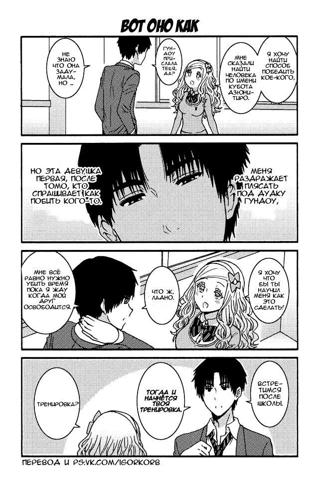 Манга Томо-тян – девушка! - Глава 99 Страница 1